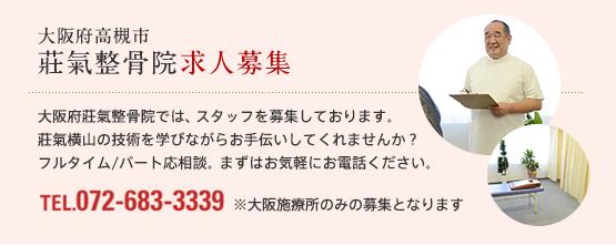 大阪府荘気整骨院ではスタッフを募集中。まずはお気軽にTEL 072-683-3339までお電話ください。