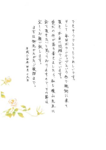 letter-5修正