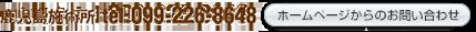 鹿児島施術所tel.099-226-8648 ホームページからのお問い合わせ