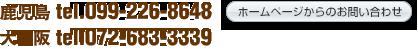 鹿児島tel.099-226-8648 大阪tel.072-683-3339 ホームページからのお問い合わせ