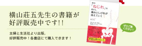 横山莊五先生の書籍が10月21日発売!各書店にて購入できます