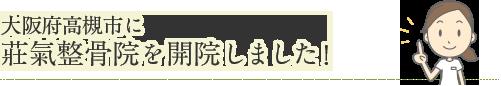 大阪府高槻市に莊氣整骨院を開院しました