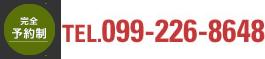 完全予約制 TEL.099-226-8648