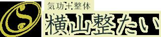 気功+整体 荘気横山