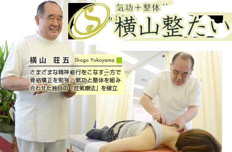 気功+整体 荘気横山 横山荘五